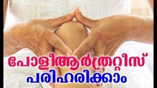 പോളീ ആർത്രറ്റീസ് പരിഹരിക്കാം # Malayalam Health Tips # Health Tips Malayalam