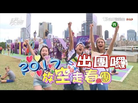 台綜-食尚玩家-20170209 【澳洲】放空走春團