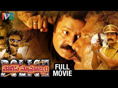 Police Samrajyam Telugu Full Movie | Suresh Gopi | Gopika | Rajamani | Shaji Kailash video