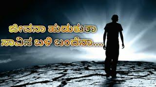 Kannada Sad Songs | Jeevana Hudukutha| Gooli | Kannada WhatsApp Status Videos |