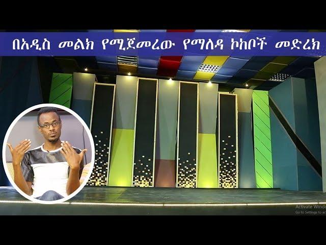 "Ethiopia: ""Yemaleda Kokoboch"" TV Show Will Launch Its Program In a New Way"