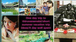 One day trip to thiruvanamalai  / chennai to thiruvanamalai travel vlog /fun day of summer vacation