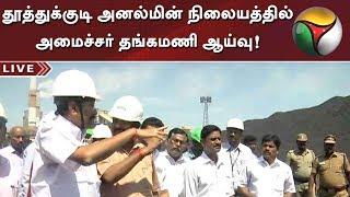 தூத்துக்குடி அனல்மின் நிலையத்தில் அமைச்சர் தங்கமணி ஆய்வு!   Live Report   #Thoothukudi