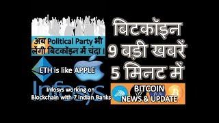 9 बड़ी खबरें 5 मिनट में l Political Party लेंगी Bitcoin में चंदा l ETH is like Apple l Infosys, Banks