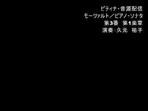 モーツァルト/ピアノ・ソナタ 第3番 第1楽章/演奏:久元 …