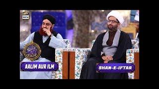 Shan-e-Iftar - Segment: Aalim Aur ilm - 25th June 2017