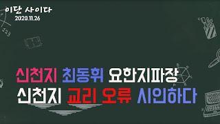 """최동휘 지파장 """"신천지 교리 오류 시인하다"""" 목록 이미지"""