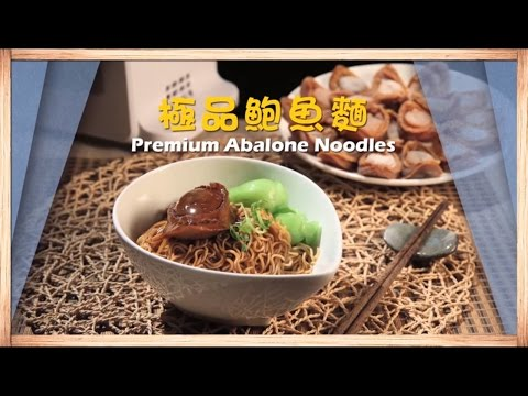 how to cook a1 abalone noodle