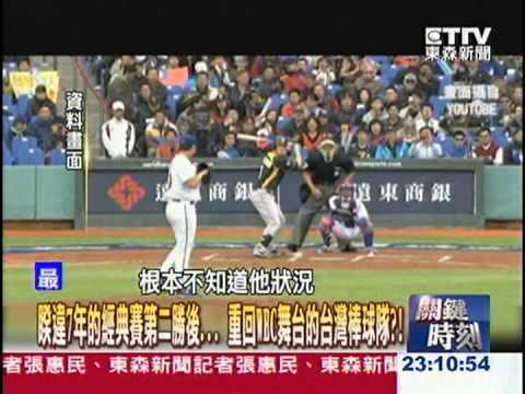 【關鍵時刻2300】睽違7年的經典賽第二勝 重回WBC舞台的台灣棒球隊1020304