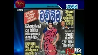 RU Press |09-01-2020|Rupavahini
