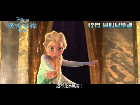 魔雪奇緣 (2D粵語版) (Frozen)電影預告