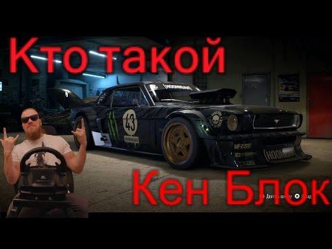 NFS - Джимхана Кена Блока, Кокпит G27