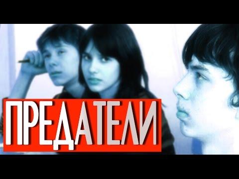 ПРЕДАТЕЛИ Короткометражные фильмы Молодежные фильмы Фильмы про подростков Фильмы про школу Новинки 