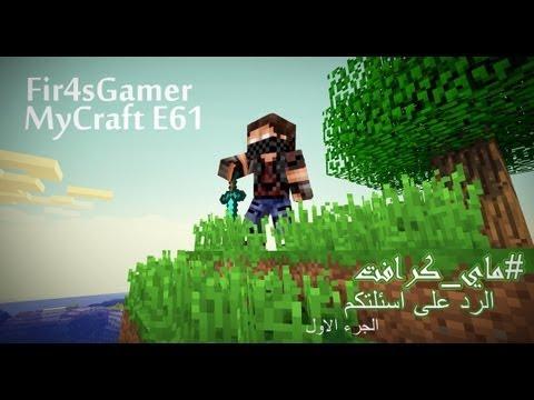 [Fir4sGamer] MyCraft E61 : الرد على اسئلتكم الجزء الاول