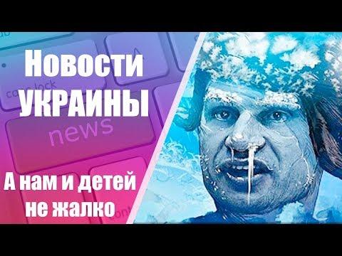 Новости УКРАИНЫ. Украинцев призвали потерпеть ради «Газпрома». Испортим Путину праздник!