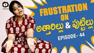 Frustrated Woman on Parents and In-Laws | Frustrated Woman Telugu Comedy Web Series | Sunaina