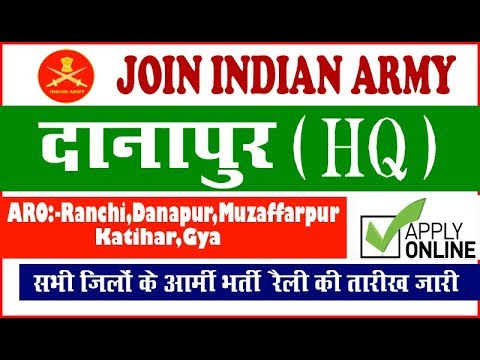 Join Indian Army 2017 !! Danapur HQ ARO army 2017 All Rally Date Relesed !! thumbnail