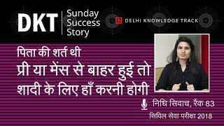 Sunday Success Story |  जो फ़ेल हुई तो शादी हो जाएगी !  | By Nidhi Siwach | AIR 83 CSE 2018