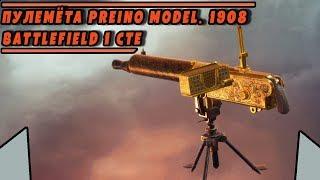 "ОБЗОР Пулемёта Perino Model.1908 из DLC ""Во имя царя"" | BATTLEFIELD 1 CTE"