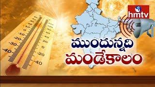 వచ్చేది సుదీర్ఘ వేసవికాలం...! Summer 2018 Weather Forecast | hmtv Specila Focus
