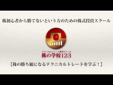 【株の学校123】株の勝ち組になるテクニカルトレードを学ぶ!