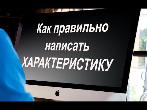Образец Производственной Характеристики №1 в Рунете!