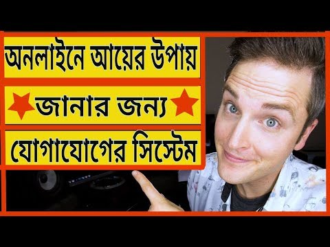 Online income bangla tutorial 2017.How to make money online bangla tutorial 2017.earn money bangla.