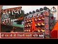 Bhagwa rang special video | Jai Ambe Dhumal | Bhakti Superhit | Dj Dhumal Unlimited Mp3