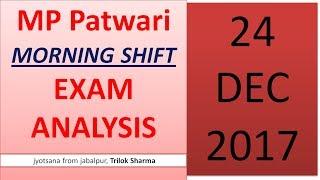 TODAYS MP PATWARI ALL QUESTIONS 24-12-2017 MORNING SHIFT