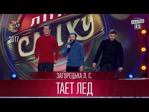Тает лед - Загорецька Л. С. | Лига Смеха новый сезон