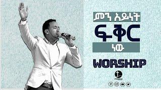 Zelalem Tesfaye Worship Time - AmlekoTube.com
