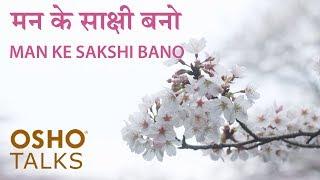 OSHO: Man Ke Sakshi Bano