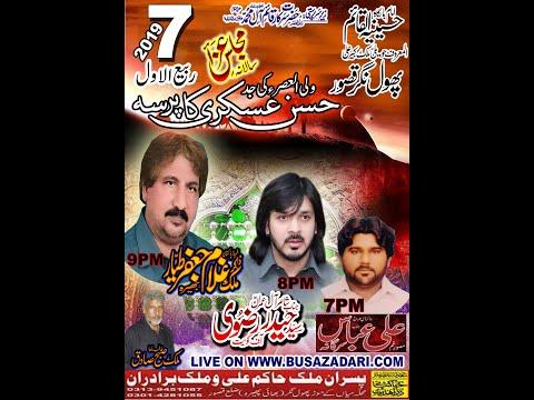 Live Majlis Aza 7 Rabi ul Awal 2019 BiahPhoor (Busazadari Network 2)