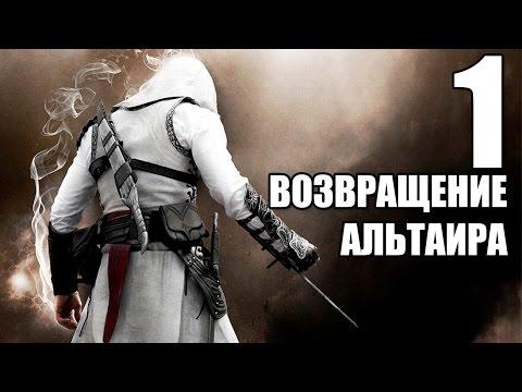 ИСТОРИЯ АЛЬТАИРА ибн Ла-Ахада ► Assassin's Creed Bloodlines Прохождение на русском #1