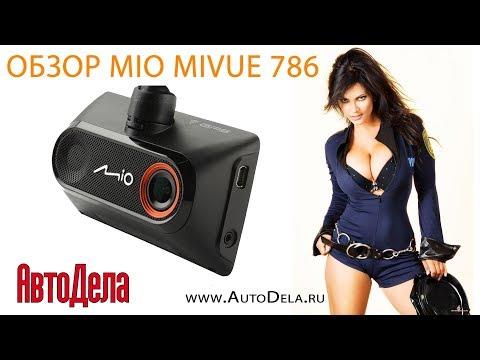 Обзор MIO MiVue 786 - автомобильный видеорегистратор с GPS-информером и Wi-Fi