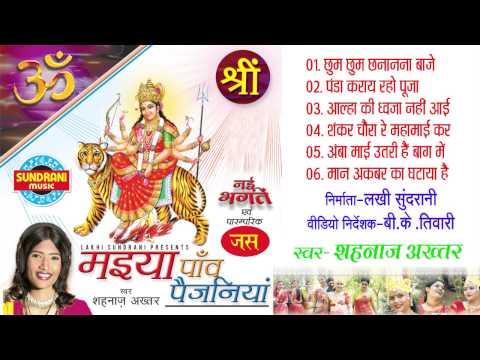 Maiya Panv Paijaniya Vol  1 - Best Mata Bhente -  Shahnaz Akhtar - Hindi Song Collection