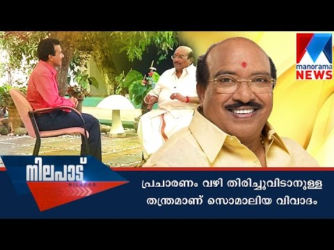 Somalia controversy,attempt to divert attention from issue; Vellappalli | Manorama News | Nilapad