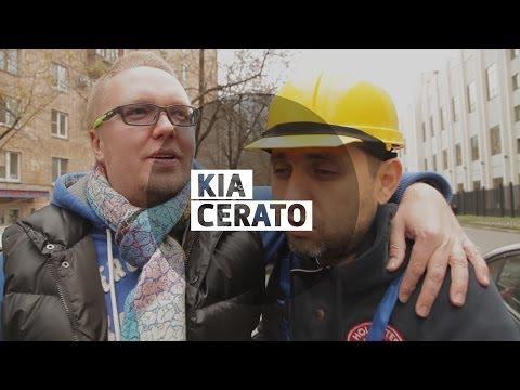 Kia Cerato - Большой тест-драйв