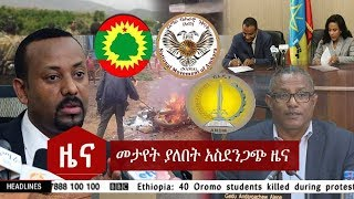 Ethiopia breaking news today October 1, 2018