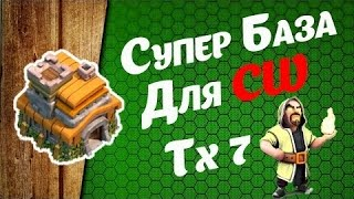 Clash of clans - Лучшая база на кв 7 ТХ