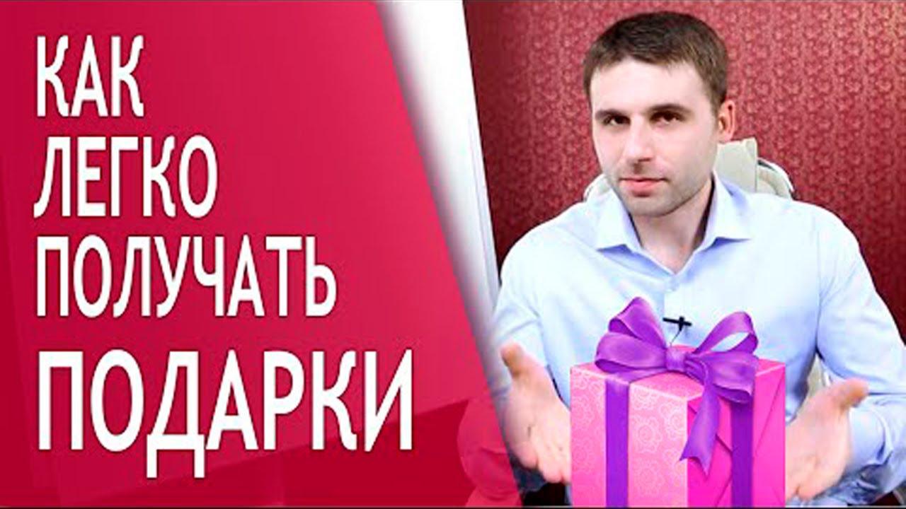 Бывший муж дарит подарки почему 5