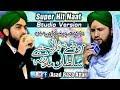 New Naat - Studio Version - Muddat Say Mery Dil Mein Hai Arman e Madina - Faraz & Asad Attari thumbnail