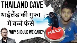 Thailand Cave Rescue - दुनिया का सबसे बड़ा रेस्क्यू - What happened and how Elon Musk got involved?