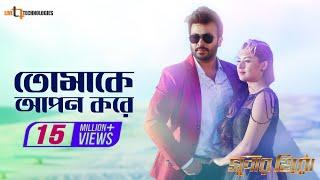 Tomake Apon Kore | Shakib Khan | Shabnom Bubly | Ashiqur Rahman | Bengali Movie Super Hero 2018