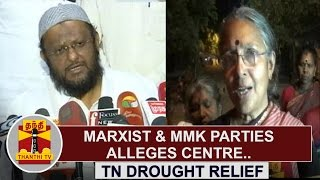 Marxist & MMK parties alleges centre over TN drought relief | Thanthi TV