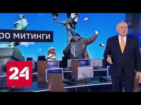 Киселев объяснил, почему митинг Навального не показывали