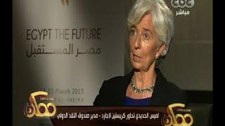 #ممكن | لميس الحديدي تحاور كريستين لاجارد - مدير صندوق النقد الدولي