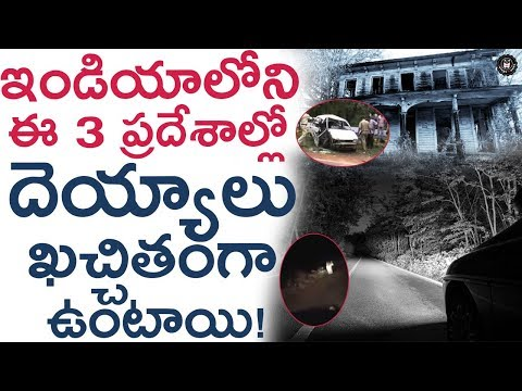 TOP 3 Most Haunted Places in India | Goa | Unknown Facts in Telugu | Latest Updates | Telugu Panda