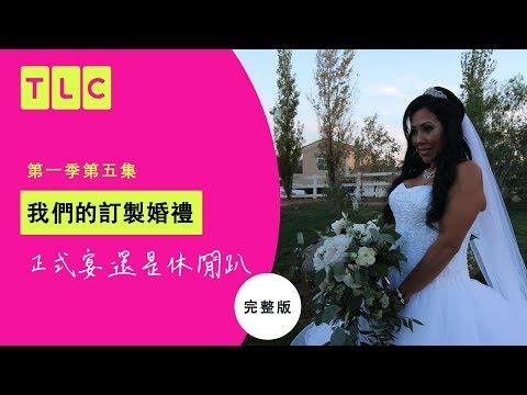 台遊-我們的訂製婚禮S1