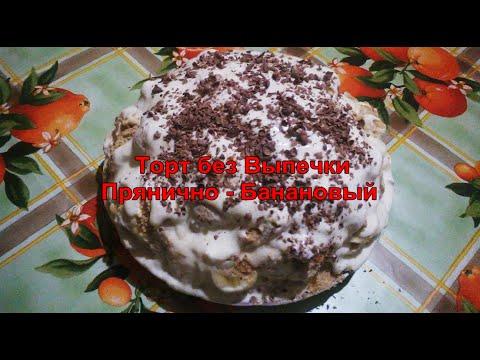 Торт без выпечки Прянично   Банановый Рецепт торта без выпечки из пряников и бананов.